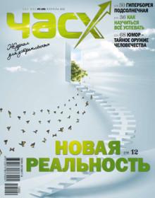 «Час Х» N2 (10), апрель 2012