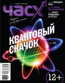 «Час Х» N5 (13), октябрь 2012