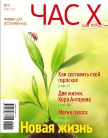 """Журнал """"Час Х"""" N4, март 2011"""
