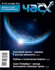 """""""Час Х"""" N4 (7), сентябрь 2011"""