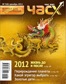 """""""Час Х"""" N5 (8), декабрь 2011"""