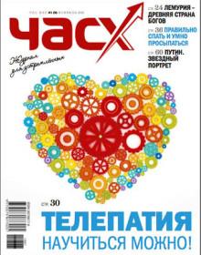 «Час Х» N1 (9), февраль 2012