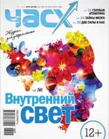 «Час Икс» N5-6 (19-20), октябрь-декабрь 2013