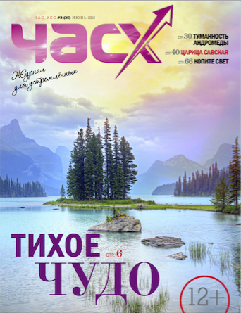 Журнал Час Х 35