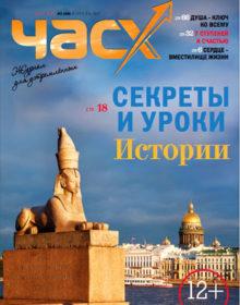 Журнал «Час Х» N2 (40), апрель 2017