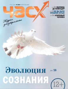 """""""ЧАС Х"""" N1(45), ФЕВРАЛЬ 2018."""