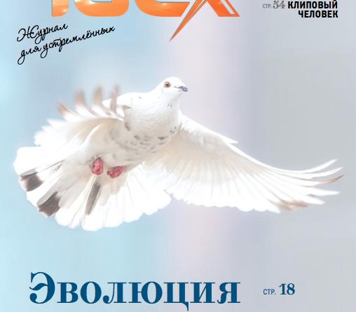 "ЖУРНАЛ ""ЧАС Х"" N1(45), ФЕВРАЛЬ 2018."