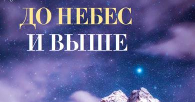 ЖУРНАЛ «ЧАС Х» N5(49), ОКТЯБРЬ 2018.