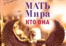 ЖУРНАЛ «ЧАС Х» N4(54), АВГУСТ 2019.