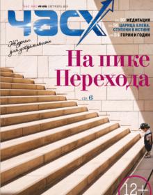 ЖУРНАЛ «ЧАС Х» N5(55), ОКТЯБРЬ 2019.